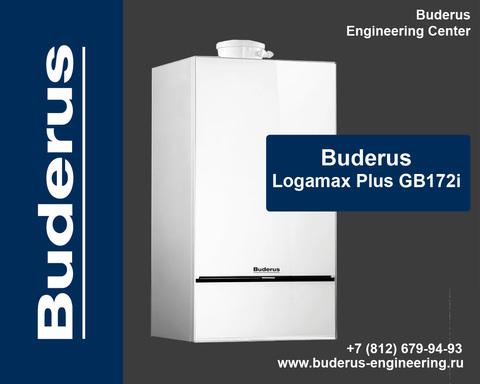 Buderus Logamax plus GB172-42iW Газовый Конденсационный котел Белый