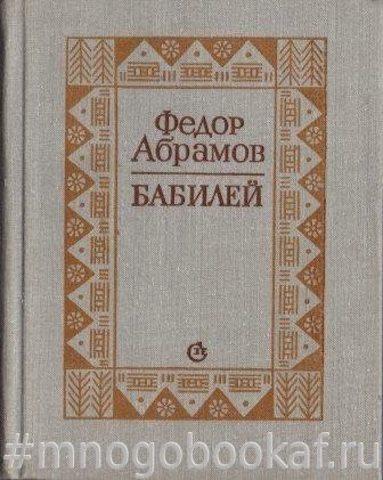 Бабилей