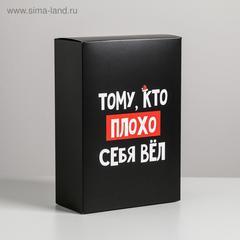 Коробка складная «С НГ», 16 × 23 × 7.5 см