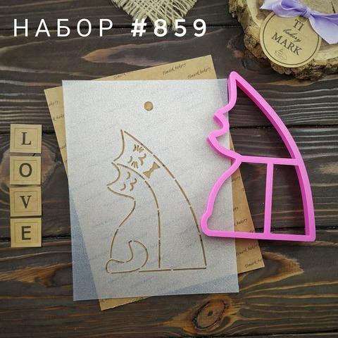 Набор №859 - Котики