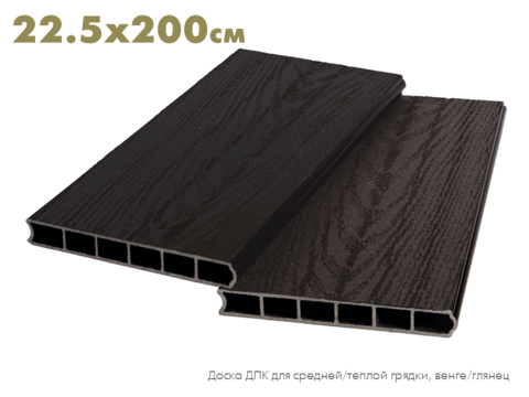 Доска из ДПК для средней/теплой грядки 22.5х200 см, темное дерево/венге/глянец