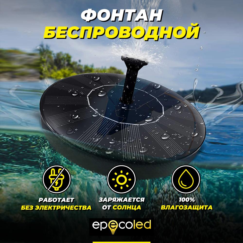 Фонтан беспроводной EPECOLED 65см (на солнечной батарее)