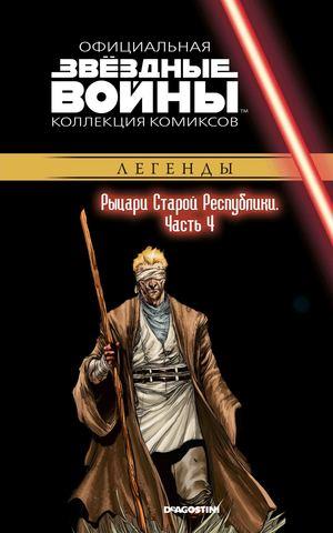 Звёздные войны. Официальная коллекция комиксов. Том 64. Рыцари Старой Республики, часть 4