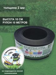Лента бордюрная высота 10 см, толщина 2 мм, в рулоне 10 метров Черный