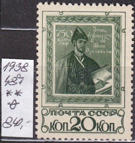 1938 № 487 **MNH