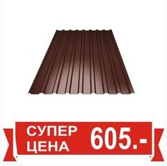 > АКЦИЯ < Профнастил С-8 (RAL 8017) коричневый шоколад 1200х2000х0,5мм (2,4м2)