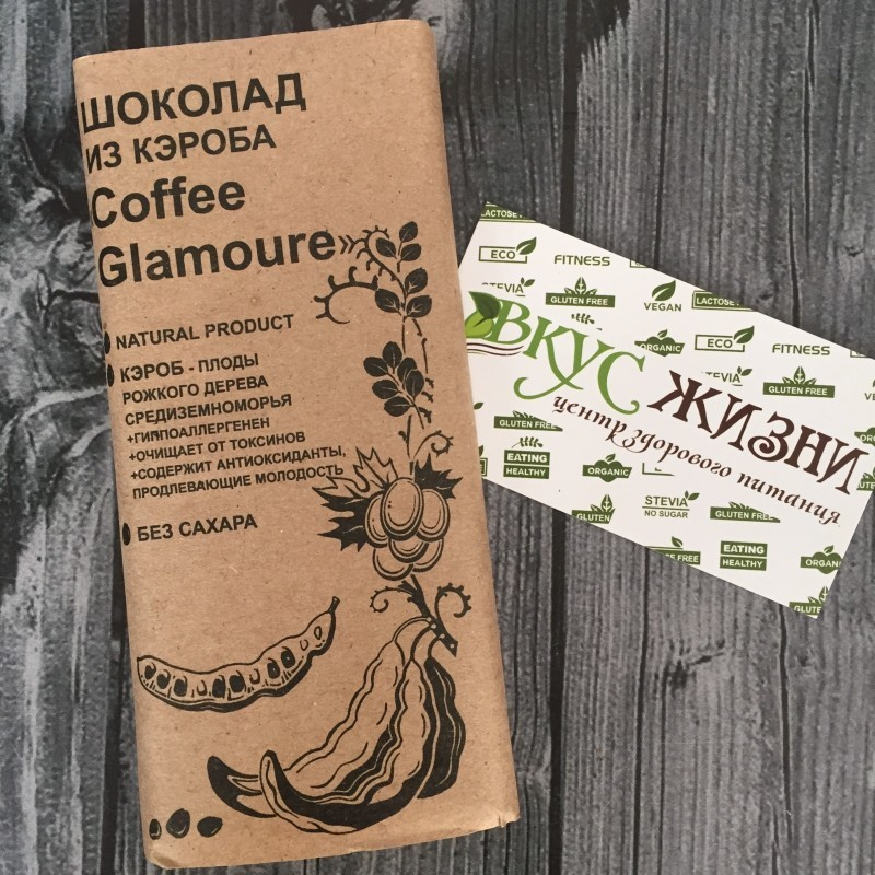 Шоколад из кэроба Coffee Glamour100г БК Урожай