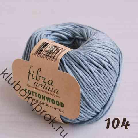 FIBRANATURA COTTONWOOD 41104, Серый голубой