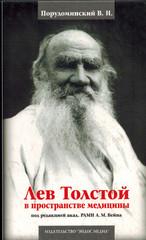 Лев Толстой в пространстве Медицины