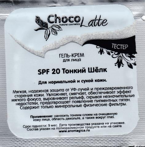 Тестер Гель-крем для лица ТОНКИЙ ШЕЛК дневной SPF20, 3g TM ChocoLatte