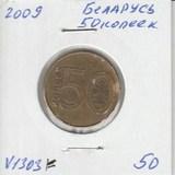 V1303F 2009 Беларусь 50 копеек