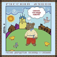Магнитный набор «Русские добродетели: пословицы о смекалке»