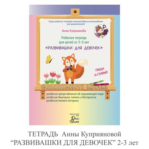 ТЕТРАДЬ Анны Куприяновой (из серии Фишер)