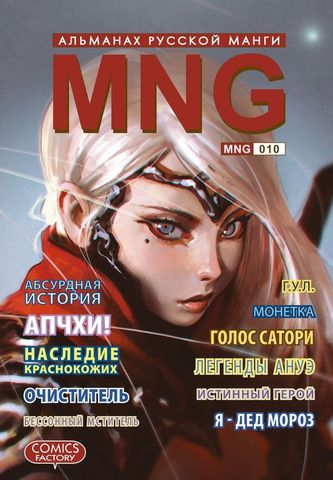 MNG. Альманах русской манги. Том 10