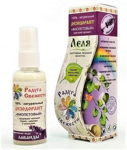 Натуральный дезодорант-спрей,ФИОЛЕТОВЫЙ женский, 50 мл.