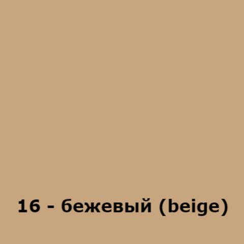 16 - бежевый (beige)