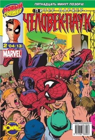 Питер Паркер: Человек-паук №13