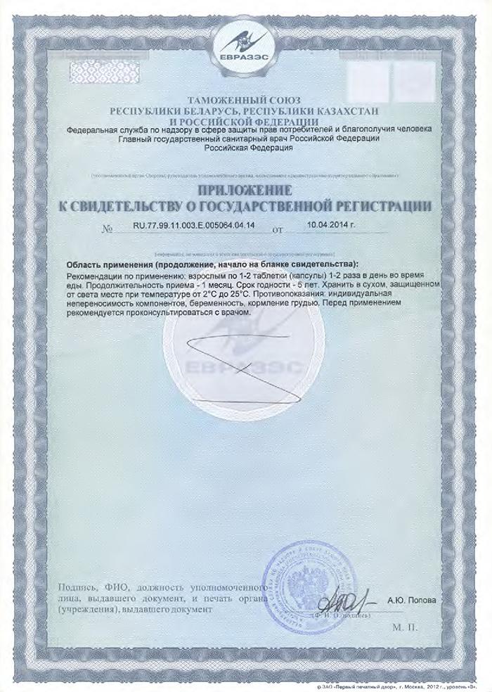 Оваген - Свидетельство о Госрегистрации приложение