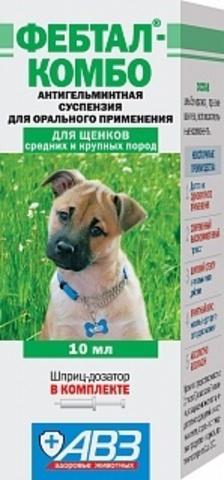 Фебтал Комбо суспензия для щенков крупных пород 10 мл