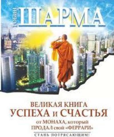 Великая книга успеха и счастья от монаха, который продал свой Феррари