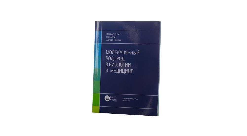 Книга о молекулярном водороде Enhel