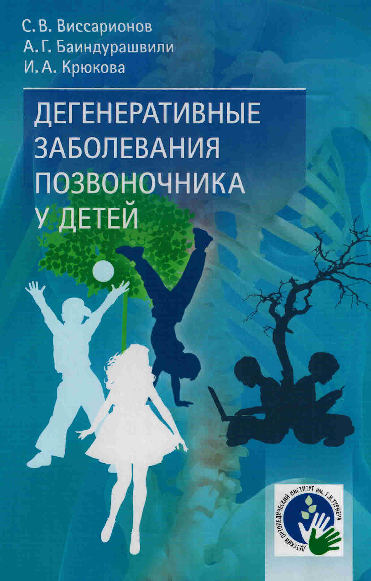 Книги по детской неврологии Дегенеративные заболевания позвоночника у детей degener_zab_pozv_u_detei.jpg