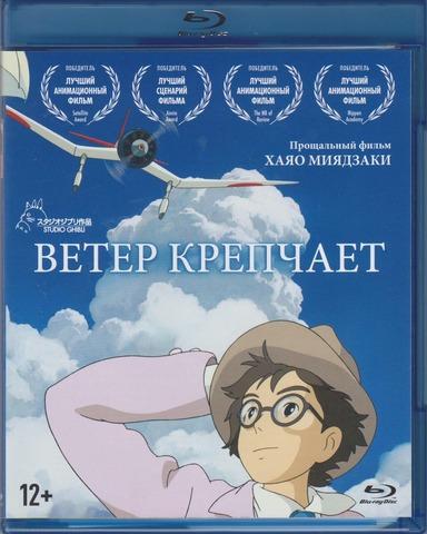 ВЕТЕР КРЕПЧАЕТ (М/Ф) (BLU-RAY)