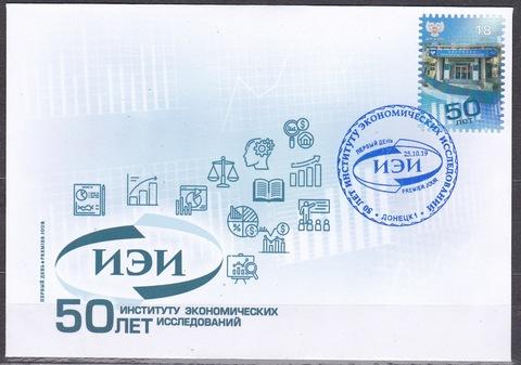 Почта ДНР (2019 10.25.) Институт экономических иследований 50 лет-КПД
