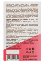 Белый веганский малиновый шоколад 50 гр 1