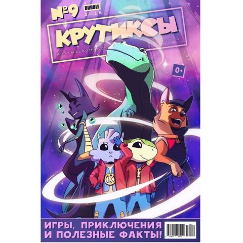 Крутиксы №9 (2018)  (0+)