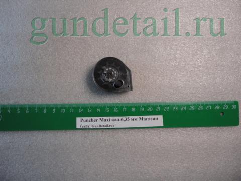 Магазин Puncher Maxi кал.6,35 мм