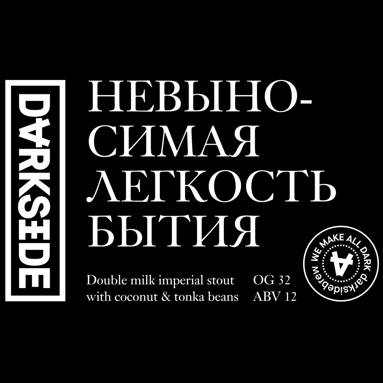 https://static-sl.insales.ru/images/products/1/3239/264776871/невыносимость_бытия.jpg