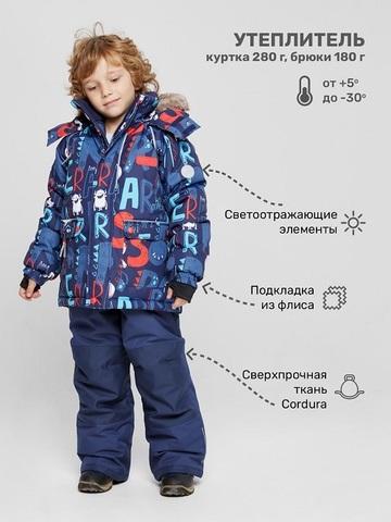 Комплект Premont для мальчика