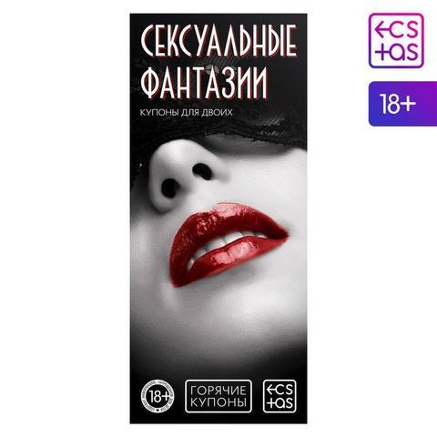 Горячие купоны для двоих «Сексуальные фантазии», 18+