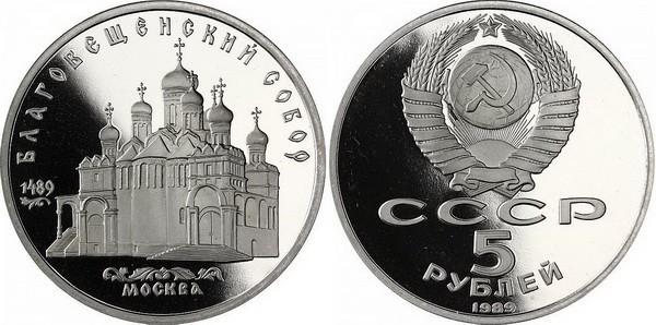 (Proof) 5 рублей Благовещенский собор 1989 г.