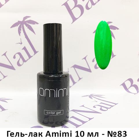 Гель-лак Amimi 10 мл - №83
