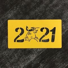 2021 №1 Год быка