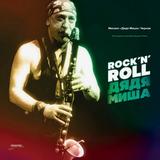 Сборник / Rock 'N' Roll Дядя Миша (LP)
