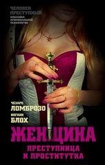 Женщина – преступница и проститутка