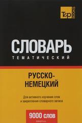 Руссконемецкий тематический словарь. 9000 слов