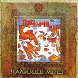 Калинов Мост / Пояс Ульчи (CD)