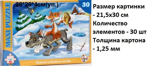 Пазлы 30 эл. макси Битый не битого везёт арт.00260