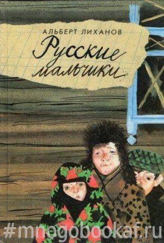 Русские мальчики