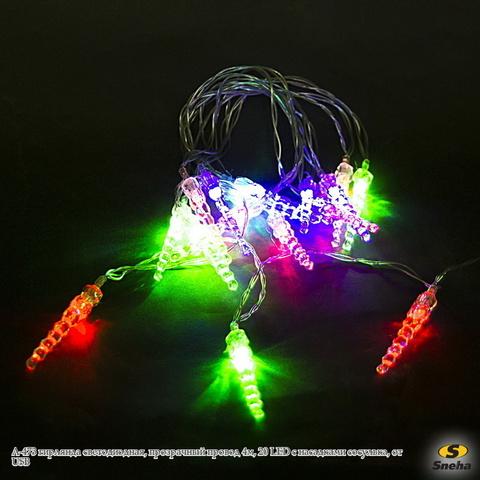 A-473 гирлянда светодиодная, прозрачный провод 4м, 20 LED с насадками