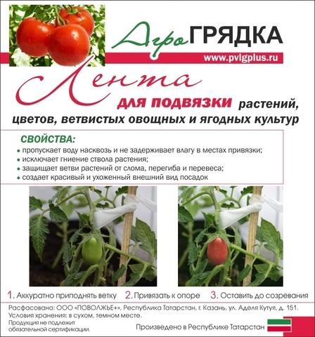 Лента для подвязки растений L20м с УФ