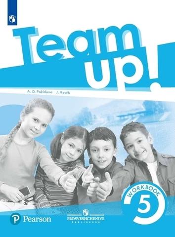 Team Up! Вместе! 5 класс Покидова А.Д. Рабочая тетрадь