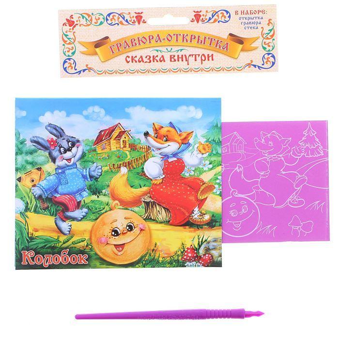 гравюра-открытка купить в Алматы