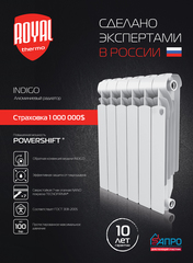 Алюминиевый радиатор Royal Thermo Indigo 500 - 6 секций