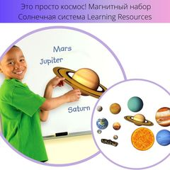 Солнечная система Learning Resources