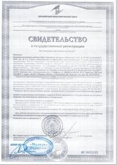 Свидетельство о государственной регистрации № BY.70.06.01.003.Е.001160.04.17 от 07.04.2017